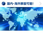 Domestic and overseas equipment relocation services可能!